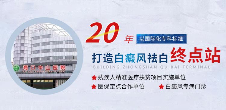 海南省老牌祛白医院