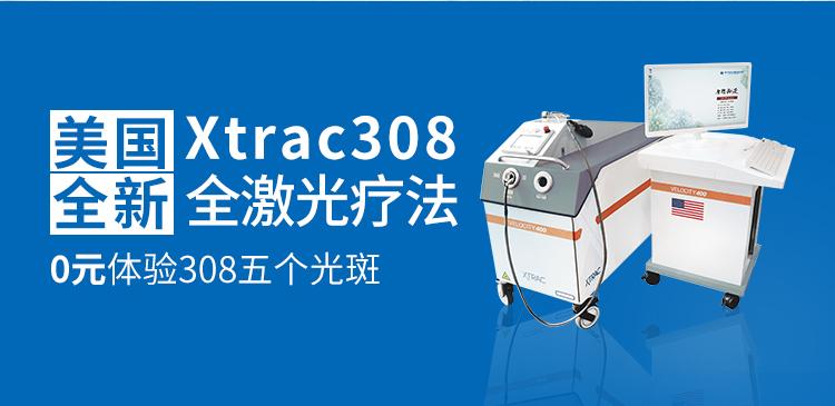海口白癜风医院动态